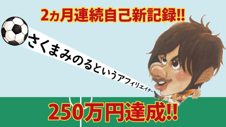 2021年2月度の確定アフィリエイト報酬は2,500,784円!