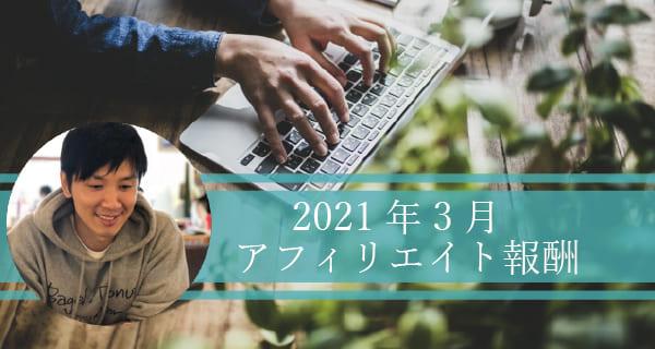 2021年3月度の確定アフィリエイト報酬は2,987,522円!【報酬報告ラスト】